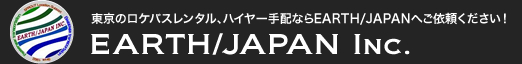 東京のロケバスレンタル、ハイヤー手配ならEARTH/JAPANへご依頼ください!|EARTH/JAPAN